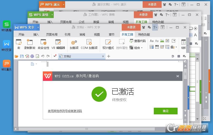 WPS Office2016专业增强版及正版激活码 最新终身有效版