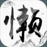 懒人修仙传轻变MODv1.97天庭传承