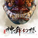 神舞幻想v1.11.60.56修改器+14