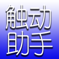 触动助手自动抢单辅助v3.1.0安卓版