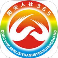 东营智慧人社ios手机版V2.3.3最新版