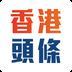 香港头条app