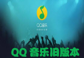 qq音乐旧版本