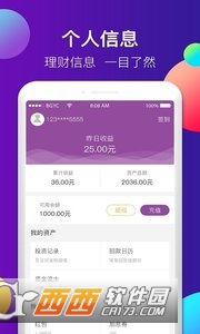 包公有财app v1.4.2安卓版