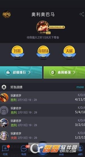 11对战平台手机版 v2.4.6 安卓版