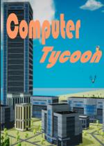 电脑大亨(Computer Tycoon)