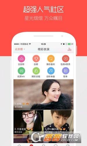 全民K歌达人app 1.0官方安卓版