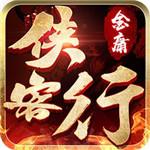 金庸侠客行v1.0.0安卓版