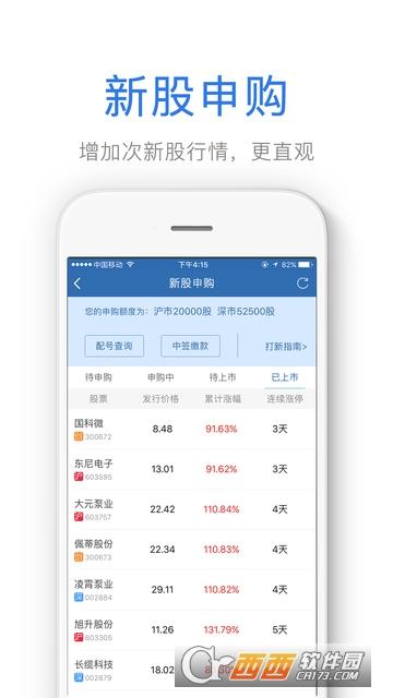 兴业证券优理宝手机版 3.5.1 官方安卓版