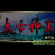 太古神王1.31正式版