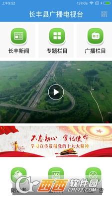 长丰广电手机app V1.2最新版