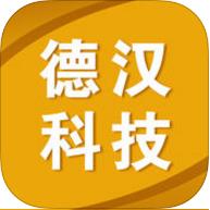 德汉科技大词典官方版V1.0.2