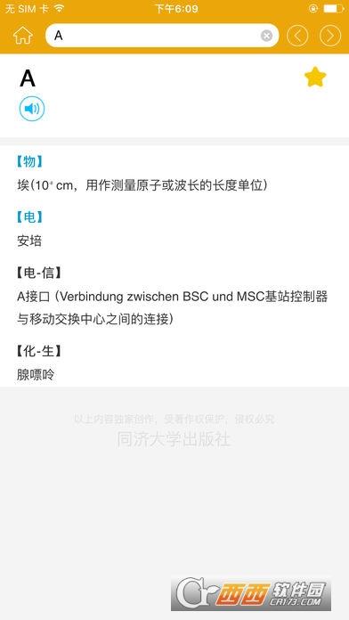 德汉科技大词典官方版 V1.0.2