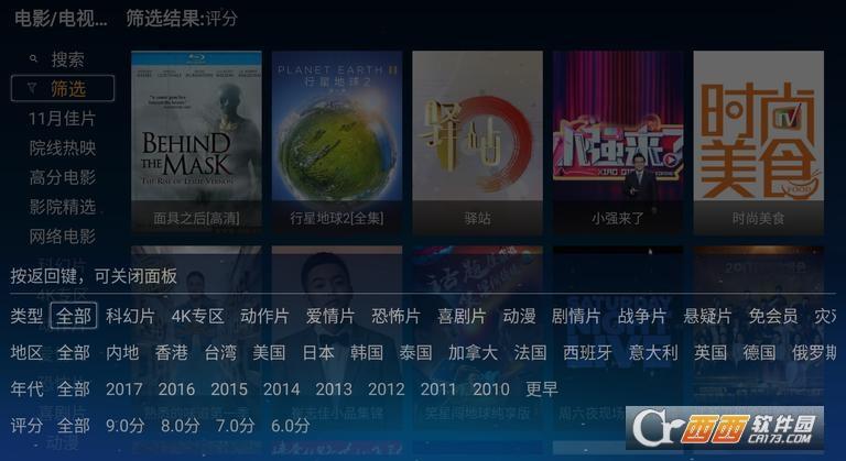 完美视频大全安卓电视版 v1.4.3.5