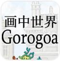 画中世界Gorogoa安卓版