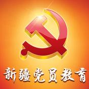 新疆党员教育app官方版