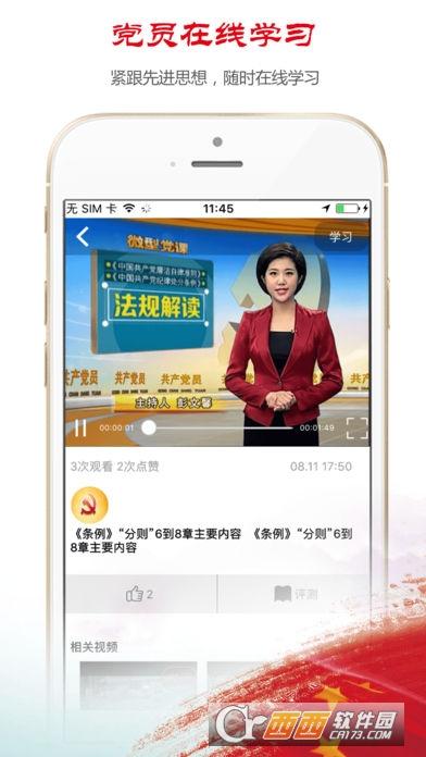 新疆党员教育app官方版 最新版