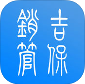 吉保销管app安卓版