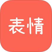 表情收藏夹app官方版