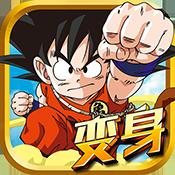 小悟空Fighting公益服2.2.1安卓版