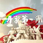 开学第一课电子报我们的中国骄傲手抄报
