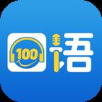 清睿口语100手机版v4.3.3安卓版