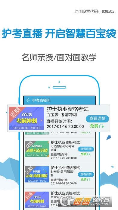 2018执业职称考试宝典app 8.4.1