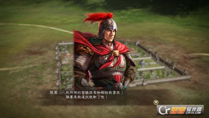 三国志13:威力加强版 简体中文硬盘版