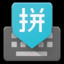 谷歌拼音输入法4.1.3安卓版