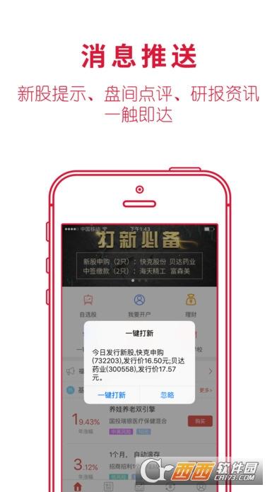 华安徽赢app V4.0.4 安卓版