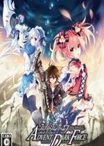 妖精剑士F:邪神降临3DM未加密版