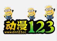 123动漫网app