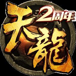 天龙八部3D ipad版下载v1.361.0.4 苹果版