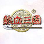 热血三国复刻版v1.1.1 安卓版