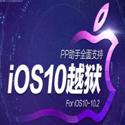 PP助手iOS10-iOS10.2一键完美越狱