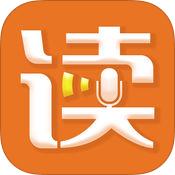 为你诵读v2.0.9 官方IOS版