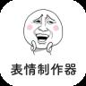 表情包制作器app