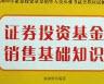 基金法律法规、职业道德与业务规范(基金从业资格证考试)