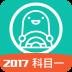 2017驾考宝典科目一app