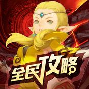 安卓全民手游攻略 for 龙之谷官方版