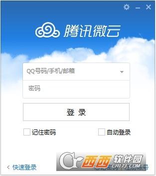 腾讯微云网盘客户端 V3.8.0.2243 官方最新版