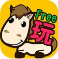 马上玩免费游戏2.5安卓版
