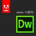 adobe dreamweaver cc 2017 mac汉化版