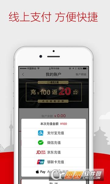 首汽约车app 6.1.3安卓官方版