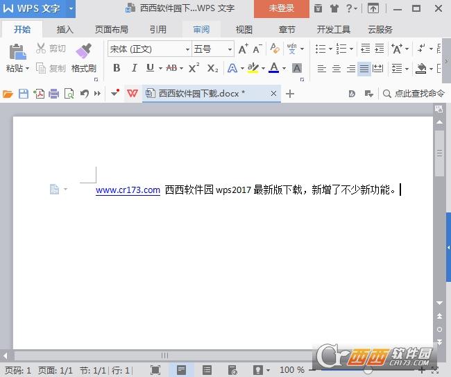 WPS Office 2018 10.1.0.7311 官方最新版