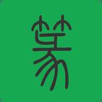 篆刻字体转换器官方版