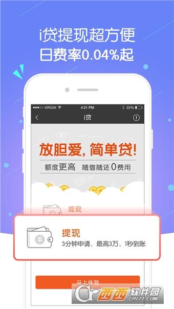 平安普惠i贷金融手机版 V5.17.0安卓版