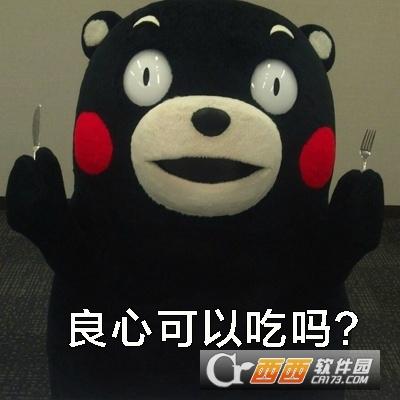 你的良心不会痛吗熊本熊搞笑表情包 高清版