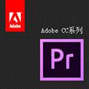 adobe premiere pro cc 2017最新版