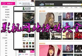影视网站asp源码大全_cmp电影源码网站源码下载